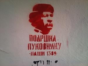 ghadafi pe ziduri in belgrad